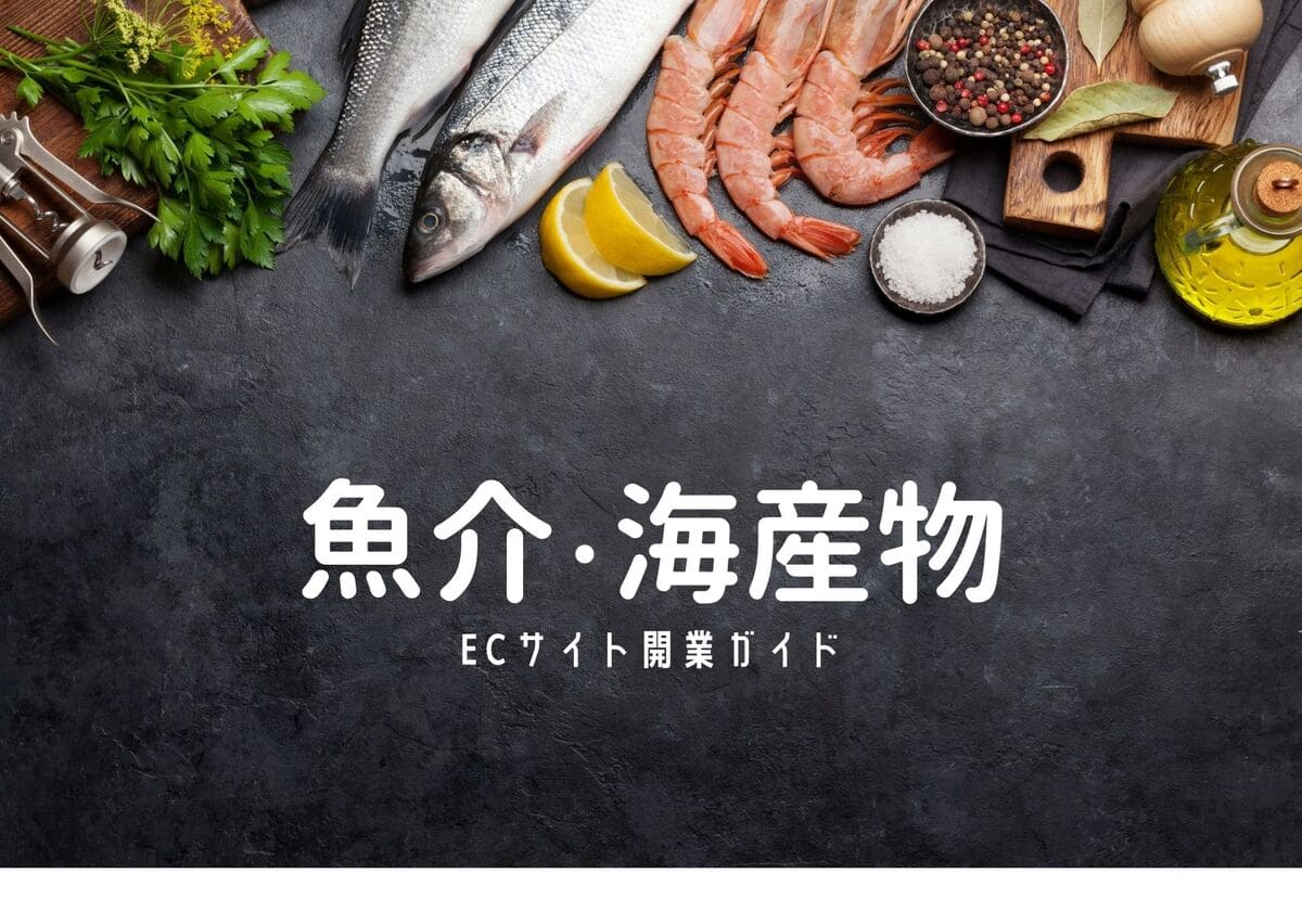 魚介・海産物のネットショップ開業ガイド~ECサイト開設サービス比較