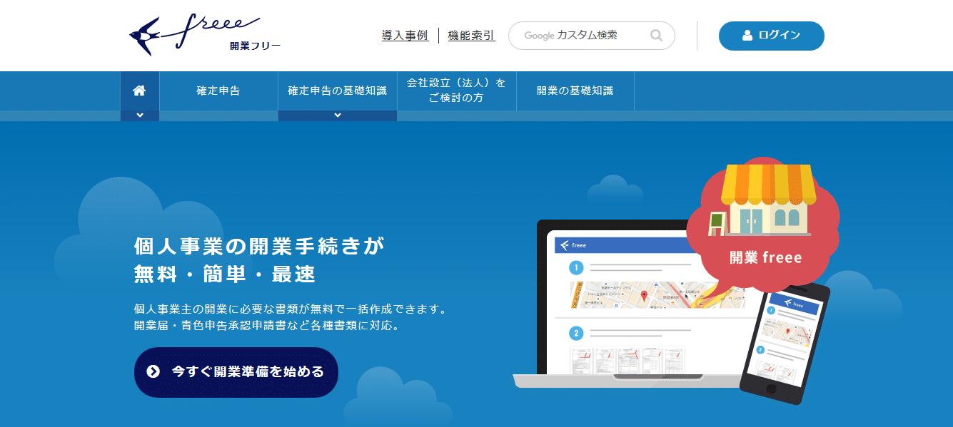 サイクルショップのネットショップ開業に必要な資格・許可